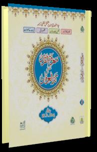 Maarifat-ul-Quraan-(jild-5)
