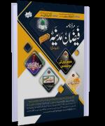 Mahnama Faizan-e-Madina February 2018-Jamadi-Ul-Awwal 1439