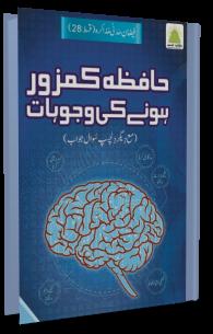 Hafeza Kamzoor Honay Ki Wjohat