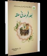 Bad Fajar Madani Halqa