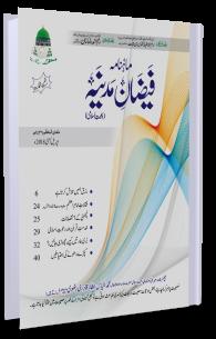 Mahnama Shaban Ul Muazam 1439 May 2018