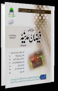 Mahnama Faizan e Madina Ramzan Ul mubarak 1439 2018