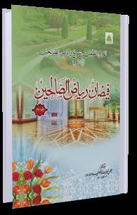 Faizan e Riaz us Saliheen Jild 3