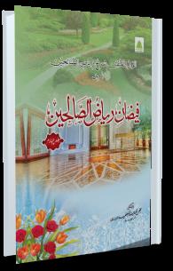Faizan e Riaz us Saliheen Jild 4