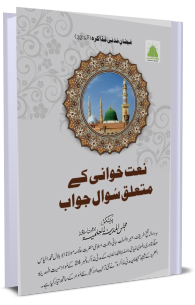 Naat Khwani K Mutaleq Suwal Jawab