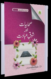 Sahabiyat Aur Shoq e Ibadat
