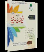 Mahnama Shawwal-1439-2018