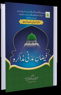 Tazkira Ameer Ahl-e-Sunnat Qisst 8