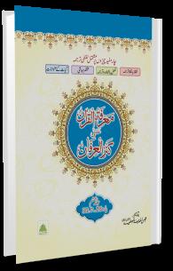Maarifat-ul-Quraan-(Jild-6)