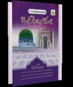 Jumma Ko Eid Ho To Kesa (Qisst 39)