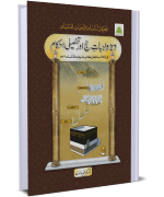 27 Wajibat-e-Hajj Aur Tafseeli Ahkam