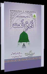 Zoq-e-Naat
