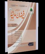 Mahnama Zil Hajj 1439 Aug 2018