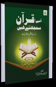 Aaiy e Quran Samajhte he (Hissa 1)