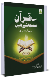Aaiy e Quran Samajhte he (Hissa-2)