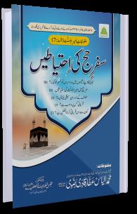 Safar e Hajj Ki Ihtiyatain Malfuzat-e-Ameer Ahle Sunnat Qist 7