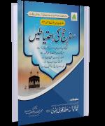 Malfuzat-e-Ameer Ahle Sunnat Qist 7Safar e Hajj Ki Ihtiyatain Malfuzat-e-Ameer Ahle Sunnat Qist 7