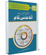 Islami Bheno Kay 8 Madani Kam