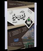 Mahnama Faizan Madina Safar ul Muzafar 1440