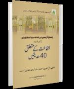 Shafaat Kay Mutaliq 40 Hadisay