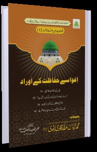 Aghwa Se Hifazat Kay Aurad