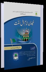 Faizan Imam Ahle Sunnat