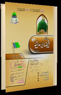 Mahnama Faizan-e-Madina Nov/December 2018/Rabi-ul-Awwal 1440