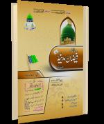 Mahnama Faizan-e-Madina Nov-December 2018-Rabi-ul-Awwal 1440