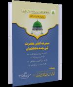 Seerat e Ala Hazrat Ki Chand Jhalkiyan