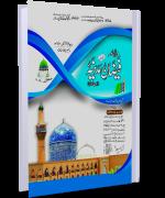Mahnama Faizan Madina January 2019-Rabi-ul-Aakhir 1440