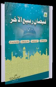 Faizan e Rabi-ul-Aakhir