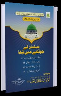 Musalman Kay Joothay Main Shifa