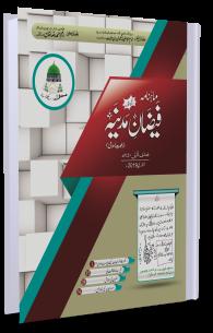 Mahnama Faizan Madina January/February 2019 Jamadi-ul-Awwal 1440