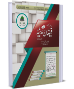 Mahnama Faizan Madina January-February 2019 Jamadi-ul-Awwal 1440