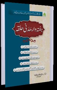 Haftawar Madani Halqa
