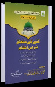 Kuttay Kay Mutalliq Sharai Ahkam