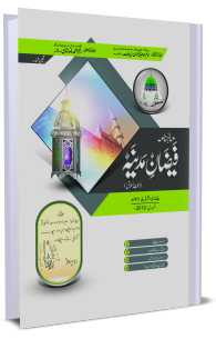 Mahnama Faizan Madina ٖFebruary/March 2019 Jamadi-ul-Akhir 1440