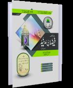 Mahnama Faizan Madina ٖFebruary-March 2019 Jamadi-ul-Akhir 1440
