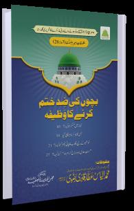 Bachon Ki Zid Khatam Karnay Ka Wazifa