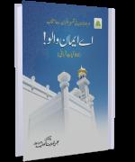 Aey Iman Walo (89 Ayat e Qurani)