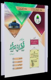 Mahnama Faizan Madina March-April 2019 Rajab ul Murajab 1440