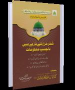 Shutar Murgh Kay Baray Main Dilchasp Maloomat