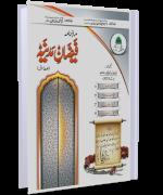 Mahnama Faizan Madina Shaban-ul-Muazam 1440 April-May 2019