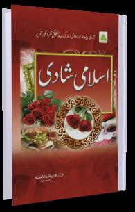 Islami Shadi