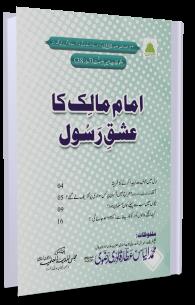 Imam Malik Ka Ishq-e-Rasool