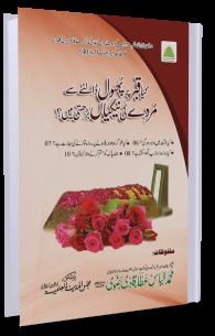 Kia Qabar Par Phool Dalnay Say Murday Ki Naikiyan Barhti Hain
