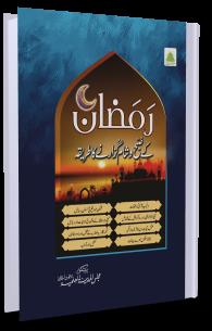 Ramazan Kay Subh-o-Sham Guzarnay ka Tariqa