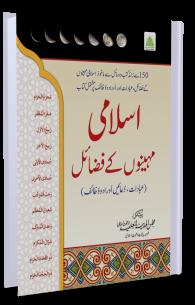 Islami Mahino Kay Fazail