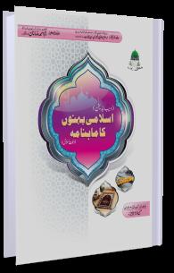 Islami Behno Ka Mahnama (Ramzan-ul-Mubarak 1440)