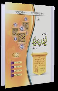 Mahnama Faizan Madina Zil Qadh 1440 June/July-2019